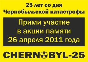 Акция памяти аварии на Чернобыльской АЭС